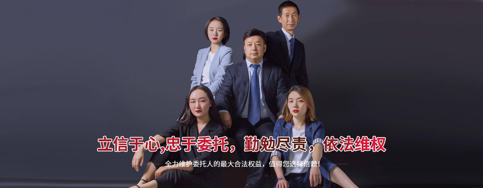 四川昊通(凉山)律师事务所-四川毛军律师团队