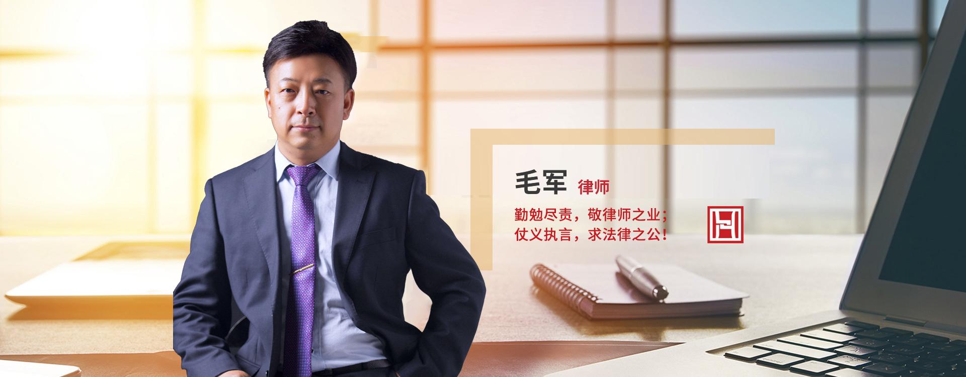 四川昊通(凉山)律师事务所-毛军律师