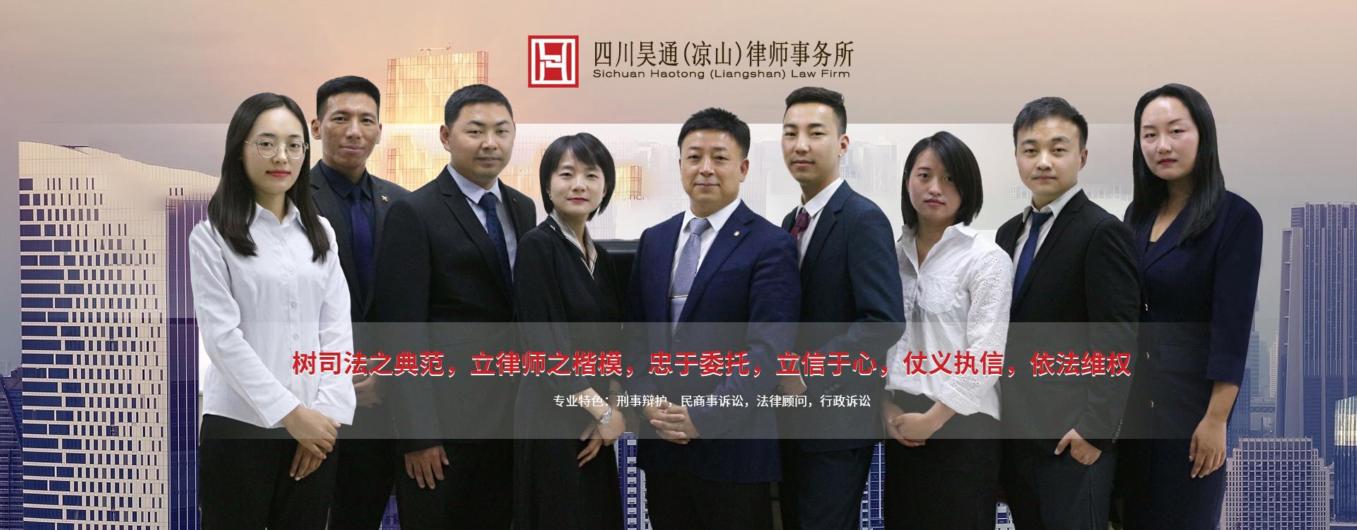 四川昊通律师事务所