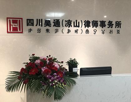 四川昊通(凉山)律师事务所